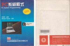 Die Ausgabe für den taiwanesischen und chinesischen Markt in Mandarin (Langschrift)